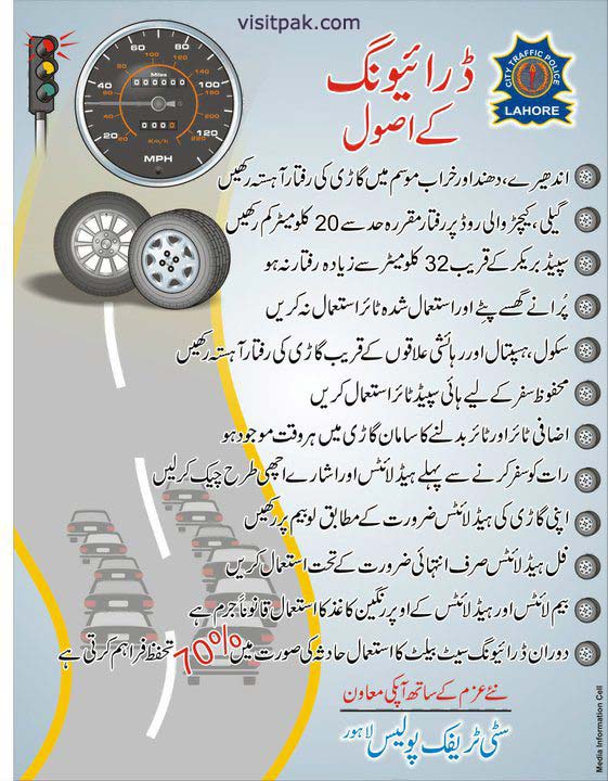 driving-rules-in-pakistan