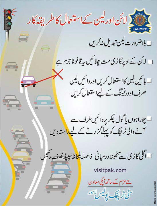 driving-rules-pakistan